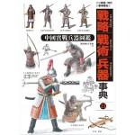 戰略·戰術·兵器事典Vol.23 中國實戰兵器圖鑑