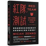 紅隊測試:戰略級團隊與低容錯組織如何靠假想敵修正風險、改善假設?