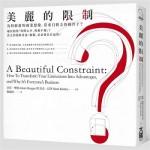 美麗的限制:為何嶄新的商業想像,常來自匱乏的條件下?