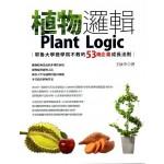 植物邏輯:耶魯大學商學院不教的53條企業成長法則