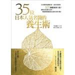 35位日本人氣名醫的養生術