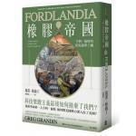 橡膠帝國:亨利·福特的亞馬遜夢工廠
