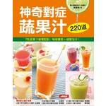 220道神奇對症蔬果汁-對症食療(6)(平)(康)