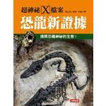 超神祕X檔案:恐龍新證據-不可思議(05)(平)(智)
