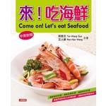 來!吃海鮮(中英對照)-愛料理(3)(平)(康)