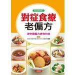 對症食療老偏方-養生食療(1)(平)(康)