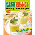 健康蔬果汁(中英對照)-愛料理(1)(平)(康)