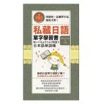 私藏日語單字學習書(50K附MP3)