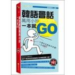 韓語會話萬用小抄一本就GO