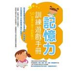 記憶力訓練遊戲手冊:50招提升孩子的記憶力