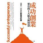 成功創業要有的9大能力與智慧