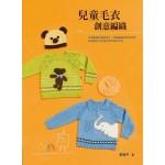 兒童毛衣創意編織