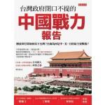 台灣政府閉口不提的中國戰力報告:解放軍打算如何攻下台灣?台海為何是中、美、日的最主要戰場?