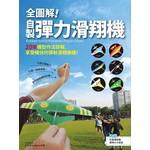 全圖解!自製彈力滑翔機:20架機型作法詳解,享受暢快的彈射滑翔樂趣!