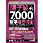 陳子璇的7,000單字排行榜(軟精)(附1MP3)