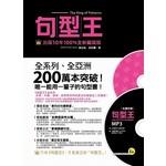 句型王【出版10年100%全新編寫版】(軟精)(附1MP3)