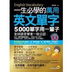 一生必學的萬用英文單字:5,000單字用一輩子