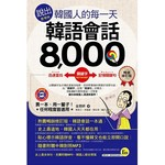 說出韓國人的每一天:韓語會話8,000【暢銷修訂版】(附1MP3+防水書套)