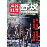 野炊-戶外料理完全實戰BOOK