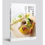 小巧華麗的法式開胃菜:賞心悅目+簡單美味最受歡迎的宴客首選105