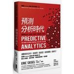 預測分析時代──讓數據告訴你,誰會買、誰說謊、誰會離職、誰會死!