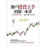 散戶投資上手的第一本書:45個投資必勝全攻略──觀念、技術、心理、操作
