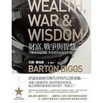 財富、戰爭與智慧:二戰投資啟示錄,失序時代的投資智慧