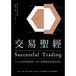 交易聖經:六大交易致勝通則,建立持續獲利的贏家模式