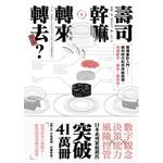 壽司幹嘛轉來轉去?2:管理會計入門──微利時代如何突破困境,搞懂數字,最快!最有效!(三版)