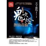 鬼吹燈之撫仙毒蠱(1.2集合售版)