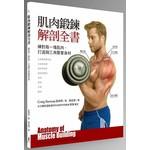 肌肉鍛鍊解剖全書:練對每一塊肌肉.打造倒三角緊實身材