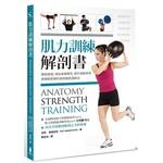 肌力訓練解剖書:擺脫痠痛、增加身體彈性、提升運動表現,美模都愛練的速燒脂肪運動法。(附贈肌肉健美海報)