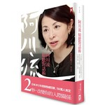 阿川流傾聽對話術   日本最深入人心的談話性節目女王教你對話的魅力,如何傾聽、如何引起共鳴、卸下心防?
