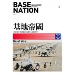 基地帝國:美軍海外基地如何影響自身與世界