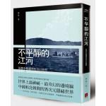 不平靜的江河:沿著中韓邊界的奇幻旅程