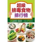 超級排毒食物排行榜-超級健康書(4)(平)(康)