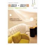 強設計·設計牆:牆面設計,驚豔你的生活空間