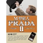 M型窮人的PRADAⅡ〔文庫本〕
