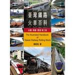 台灣鐵路火車百科:台鐵、高鐵、捷運第三版