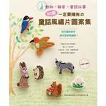動物‧雜貨‧童話故事:80款一定要擁有的童話風繡片圖案集 -用不織布來作超可愛的刺繡吧!