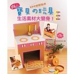 動手作好好玩の56款寶貝の玩具:不織布×瓦楞紙×零碼布:生活素材大變身!