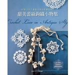 甜美蕾絲鉤織小物集: 48款手作人最愛の復刻感蕾絲鉤片