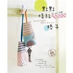 點點.條紋.格子 (暢銷增訂版) masaeshiro的簡單.清新生活布手作