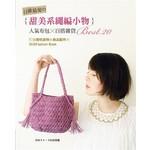 日雜最愛の甜美系繩編小物:人氣布包×百搭雜貨BEST.20 打造個性袋物&飾品配件の編織Fashion Book