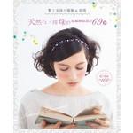 繫上女孩の優雅&浪漫- 天然石x珍珠の結編飾品設計69款