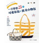 BAG & POUCH.新手簡單作! : 一次學會25件可愛布包&波奇小物包