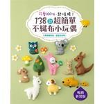 138款超簡單不織布小玩偶--可愛100%.超吸睛!