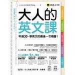 大人的英文課(附1MP3+電子書+防水書套)