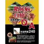 糖尿病自癒:簡單易懂的Q&A完全問答240