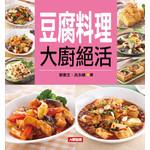 豆腐料理大廚絕活-食譜王(14)(康)(源)